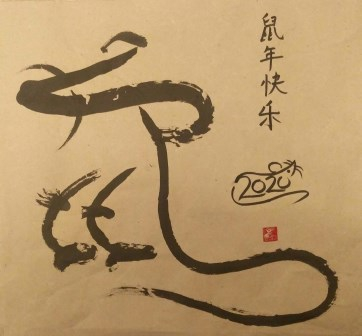Chinese calligraphy of the New Year of the Rat